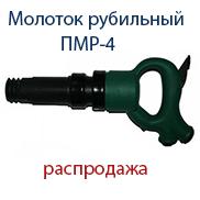 Молоток рубильный ПМР-4