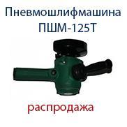 Пневмошлифмашина ПШМ-125Т